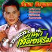 Kummord Pornkhundej : Aok Huk Sar Mher Ruem