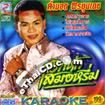 Karaoke VCD : Kummord Pornkhundej - Aok Huk Sar Mher Ruem