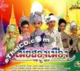 Li-kay : Sornram Nampetch - Mia song muang