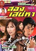 'Song Saneh Har' lakorn magazine (Darapappayon)