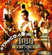 The King Maker [ VCD ]