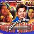 Mhor Lum Nuk Leng Puen [ VCD ]