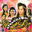 Thai TV serie : Kula saen suay - set 19