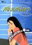 Thai Novel : Song Sanae Ha