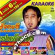 Karaoke VCD : Sayun Sunya - Hua kra-ti 13+14+15+16+17+18