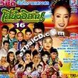 Morlum concert : Sieng Isaan band vol.16
