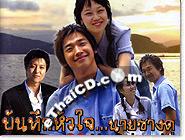 Korean serie : My Beloved - Box.2