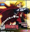 Fullmetal Alchemist : vol. 16 - 20