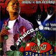 Pluk Phee Valentine [ VCD ]