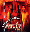 The Maid [ VCD ]