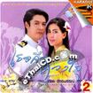 Karaoke VCD : Got Jakkrapun : OST Lakorn - Ter Kue Duang Jai Vol.2