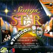 Karaoke VCD : Grammy - Songs of The Star