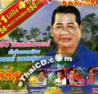 Karaoke VCD : Waiphoj Petchsupan - Dee tee sood (4 in 1)