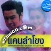 Karaoke VCD : Pao Jin Jong - Kaen Lum Khong