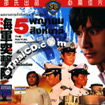 The Naval Commandos [ VCD ]