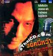 Karaoke VCD : Pongpat Wachirabunjong - Rock nee wa