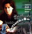 Karaoke VCD : Pongpat Wachirabunjong - Ruk nee wa