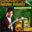Karaoke VCD : Chalermpol Malakum - Hit Don Jai