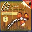Karaoke VCD : 64 Pleng Dee 64 Pee - Soontaraporn Vol. 2