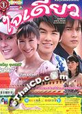 'Jai Diew'  lakorn magazine (Darapappayon)