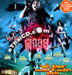 Ghost Variety [ VCD ]