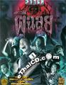 Ghost Variety [ DVD ]