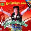 Karaoke VCD : Alexander - German pun Thai