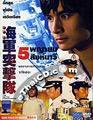 The Naval Commandos [ DVD ]