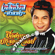 Chalermpon Malakum : Pid Tum Narn Buk Jorb Lhoi
