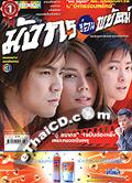 'Mungkorn Sorn Payuk' lakorn magazine (Darapappayon)