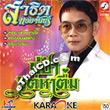 Karaoke VCD : Sathit Thongjun - Boh Pah Tae Har Tuem