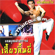 Yord Yud Pramajan Shaolin Temple [ VCD ]
