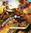 Pra Jao Sua - Pun Tai Norrasing [ VCD ]