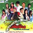 RS : Loog Thoong - Hit Sanun Mueng - Pleng Ruk Lhai Arom