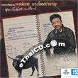 Karaoke VCD : Pongthep - Kai Wua Song Kwai Rean