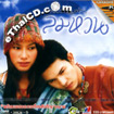 Karaoke VCD : OST - Lom Huan