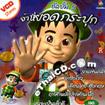 Karaoke VCD : Sood-sa-korn - Ja ting jaa 5