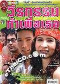 'Veerakum Tum Puer Ter' lakorn magazine (Darapappayon)