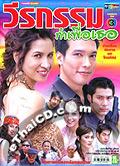 'Veerakum Tum Puer Ter' lakorn magazine (Chewitdara)