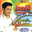 Eakkachai Sriwichai : Suay Kwah Mia Tee Barn