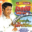 Karaoke VCD : Eakkachai Sriwichai - Suay Kwah Mia Tee Barn