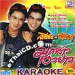 Karaoke VCD : Wichien - Summao - Muk Sao Eaw Yao