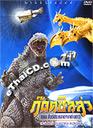 Godzilla : Invasion of Astro-Monster [ DVD ]