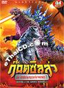 Godzilla : Godzilla VS Mecha Godzi [ DVD ]