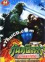 Godzilla : King Kong VS Godzilla [ DVD ]