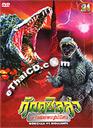 Godzilla : Godzilla VS Biollante [ DVD ]