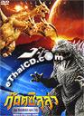 Godzilla : Ghidorah The Three Head Monster [ DVD ]