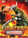 Godzilla : Frankenstein VS Baragon [ DVD ]