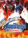 Godzilla : Godzilla VS Deatoroyan [ DVD ]