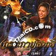 Thai TV serie : Kror Guy Yasit - set 5